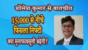 Shomesh Kumar Interview
