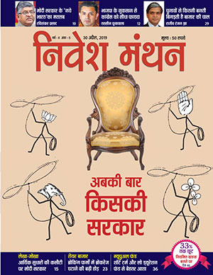 nivesh-manthan-cover-left-column