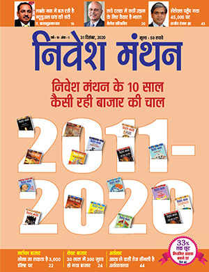 Nivesh Manthan Subscription Print/Online (1/2/3 Years)