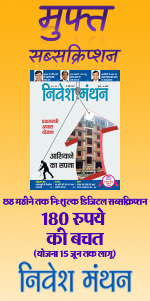 Nivesh Manthan Free Subscription new