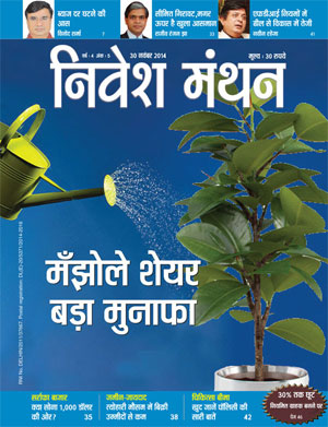 nivesh manthan cover right column
