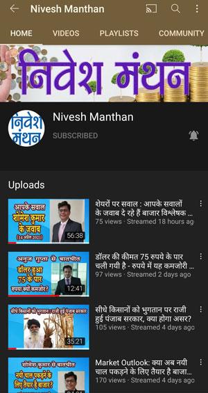 Nivesh Manthan YouTube Right Column-3