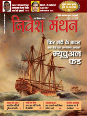 nivesh-manthan-cover